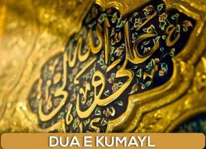 Jafaria-islamic-society-jafariasa-Home-Dua-e-Kumayl