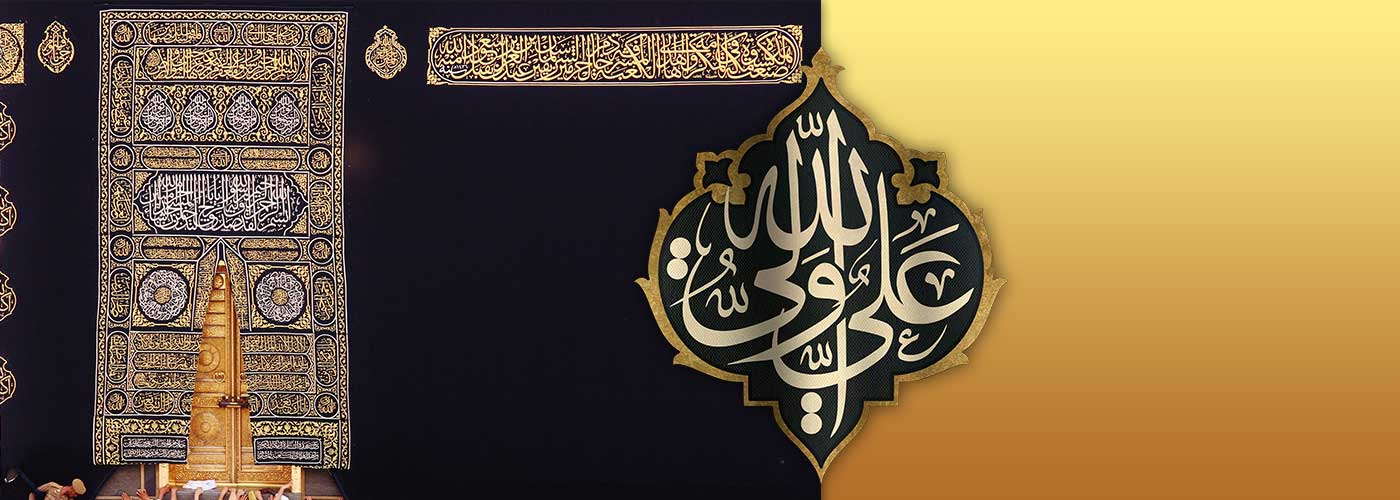 Home-Slider-02-jafariasa-Jafaria-Islamic-Society-Adelaide-SA