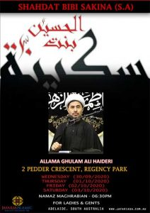 SHAHDAT BIBI SAKINA (S.A)| Four Nights of Majlis e Aza with Allama Ghulam Ali Haideri.